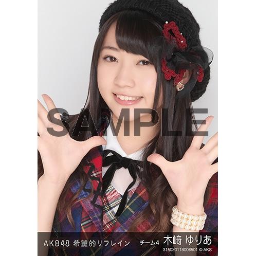 AKB48 個別生写真「希望的リフレイン」5枚セット 木﨑ゆりあ