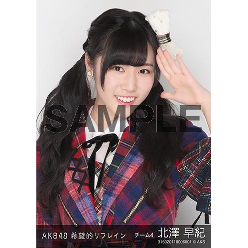 AKB48 個別生写真「希望的リフレイン」5枚セット 北澤早紀