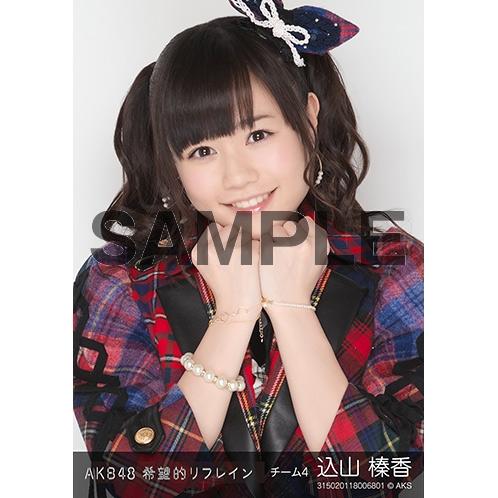 AKB48 個別生写真「希望的リフレイン」5枚セット 込山榛香