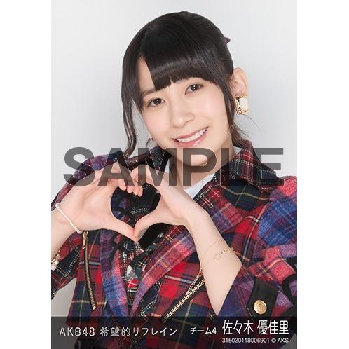 AKB48 個別生写真「希望的リフレイン」5枚セット 佐々木優佳里