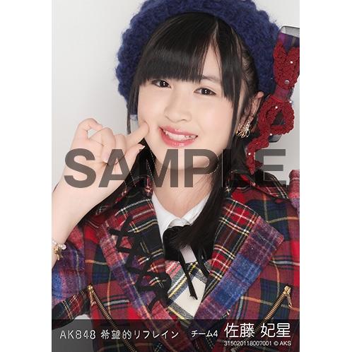AKB48 個別生写真「希望的リフレイン」5枚セット 佐藤妃星