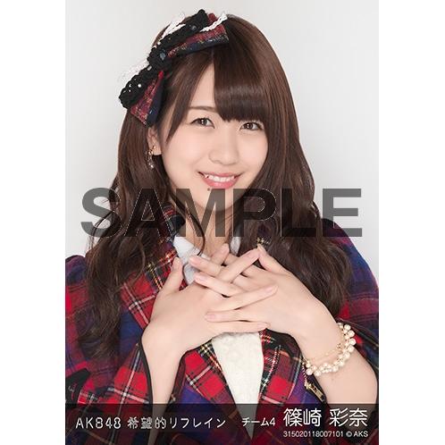 AKB48 個別生写真「希望的リフレイン」5枚セット 篠崎彩奈