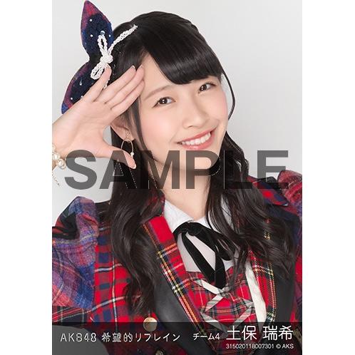AKB48 個別生写真「希望的リフレイン」5枚セット 土保瑞希