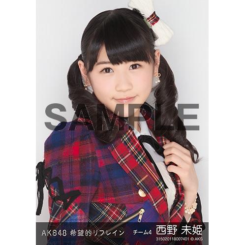 AKB48 個別生写真「希望的リフレイン」5枚セット 西野未姫