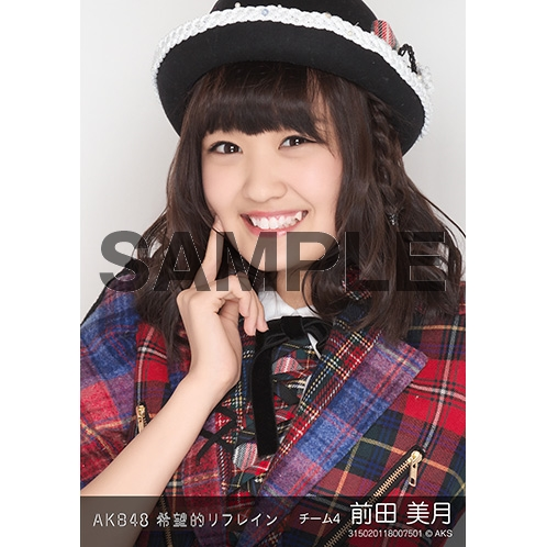 AKB48 個別生写真「希望的リフレイン」5枚セット 前田美月