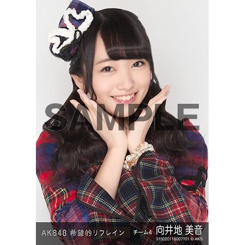 AKB48 個別生写真「希望的リフレイン」5枚セット 向井地美音