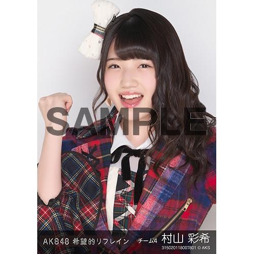 AKB48 個別生写真「希望的リフレイン」5枚セット 村山彩希