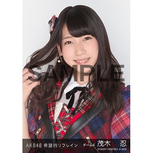 AKB48 個別生写真「希望的リフレイン」5枚セット 茂木忍