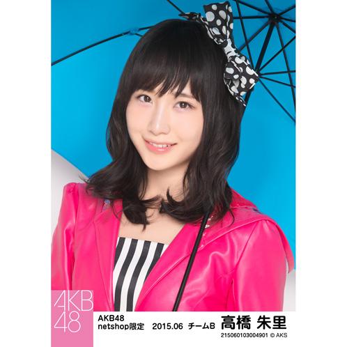 AKB48 2015年6月度 net shop限定個別生写真5枚セット 高橋朱里