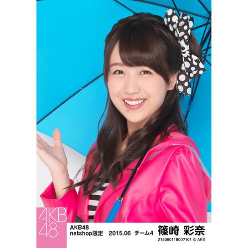 AKB48 2015年6月度 net shop限定個別生写真5枚セット 篠崎彩奈
