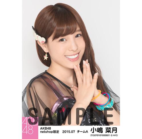 AKB48 2015年7月度 net shop限定個別生写真5枚セット 小嶋菜月