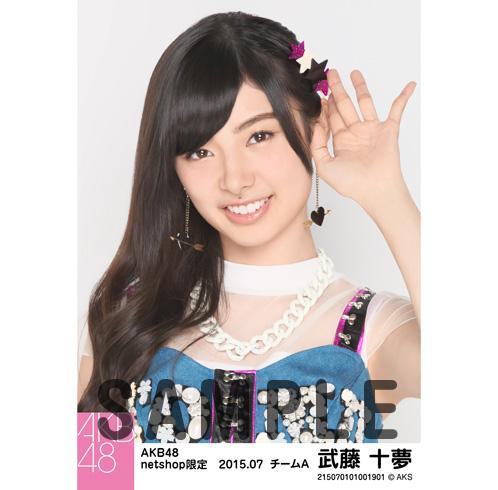 AKB48 2015年7月度 net shop限定個別生写真5枚セット 武藤十夢