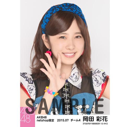 AKB48 2015年7月度 net shop限定個別生写真5枚セット 岡田彩花