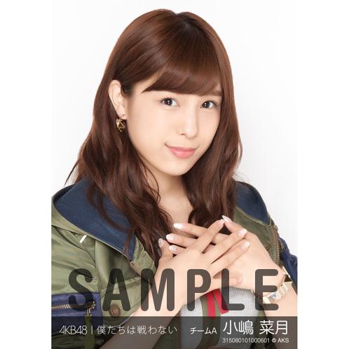 AKB48 個別生写真「僕たちは戦わない」5枚セット 小嶋菜月