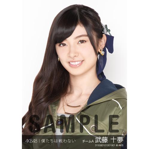 AKB48 個別生写真「僕たちは戦わない」5枚セット 武藤十夢