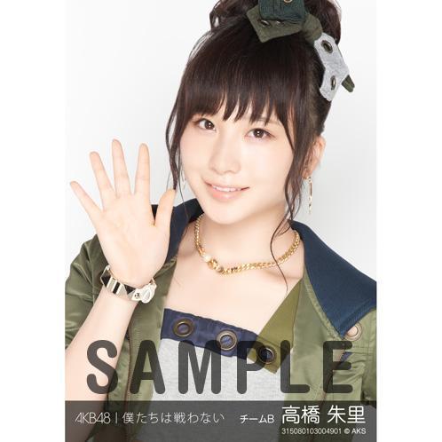 AKB48 個別生写真「僕たちは戦わない」5枚セット 高橋朱里