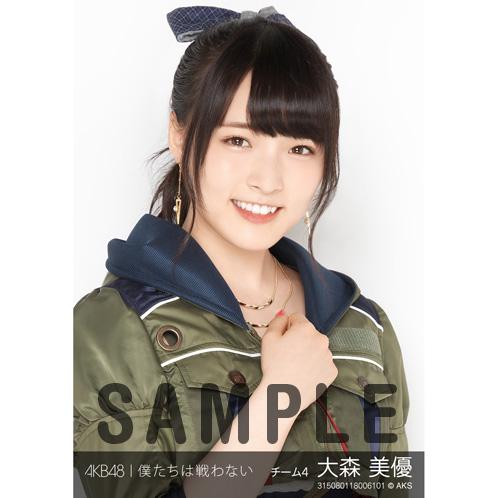 AKB48 個別生写真「僕たちは戦わない」5枚セット 大森美優