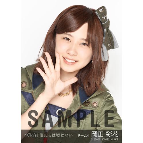 AKB48 個別生写真「僕たちは戦わない」5枚セット 岡田彩花