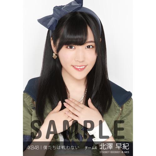 AKB48 個別生写真「僕たちは戦わない」5枚セット 北澤早紀