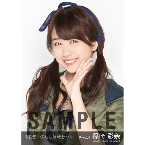 AKB48 個別生写真「僕たちは戦わない」5枚セット 篠崎彩奈