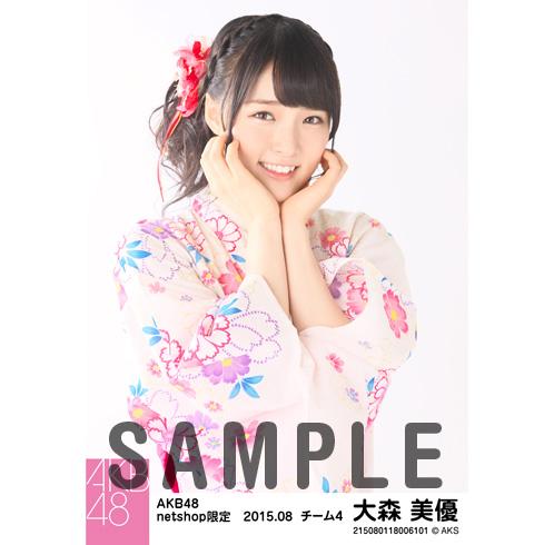 AKB48 2015年8月度 net shop限定個別生写真5枚セット 大森美優