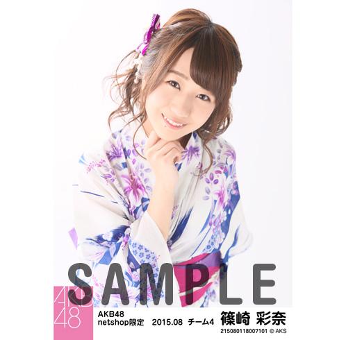 AKB48 2015年8月度 net shop限定個別生写真5枚セット 篠崎彩奈