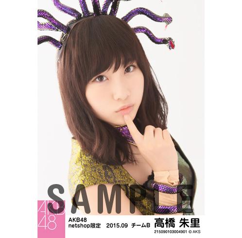 AKB48 2015年9月度 net shop限定個別生写真5枚セット 高橋朱里