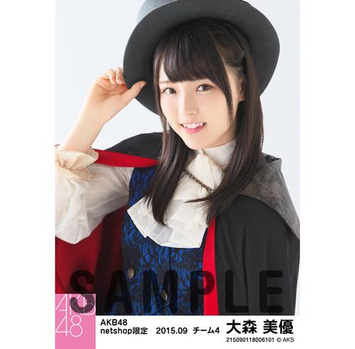 AKB48 2015年9月度 net shop限定個別生写真5枚セット 大森美優
