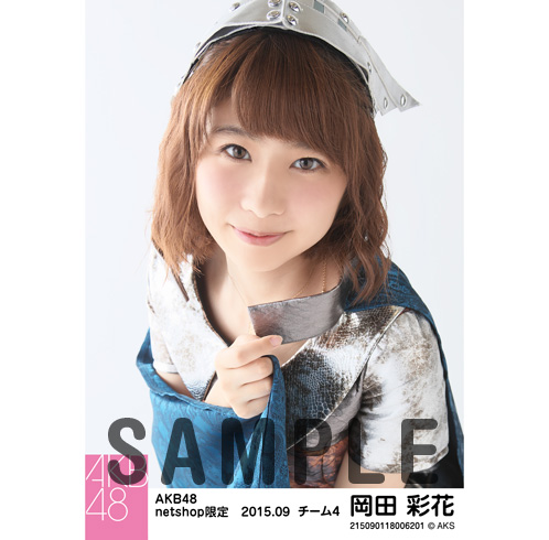 AKB48 2015年9月度 net shop限定個別生写真5枚セット 岡田彩花