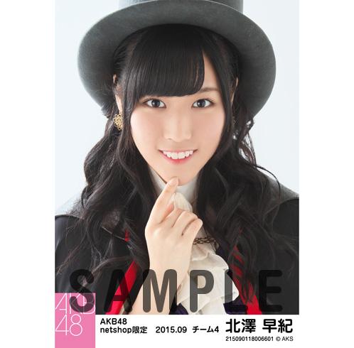 AKB48 2015年9月度 net shop限定個別生写真5枚セット 北澤早紀
