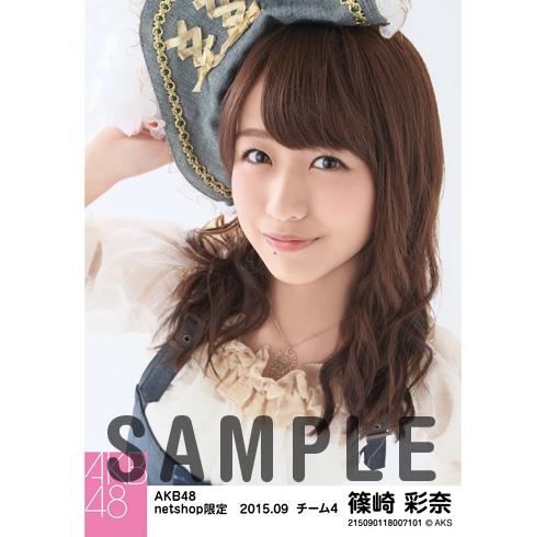 AKB48 2015年9月度 net shop限定個別生写真5枚セット 篠崎彩奈