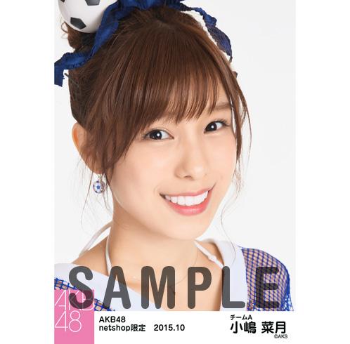 AKB48 2015年10月度 net shop限定個別生写真5枚セット 小嶋菜月