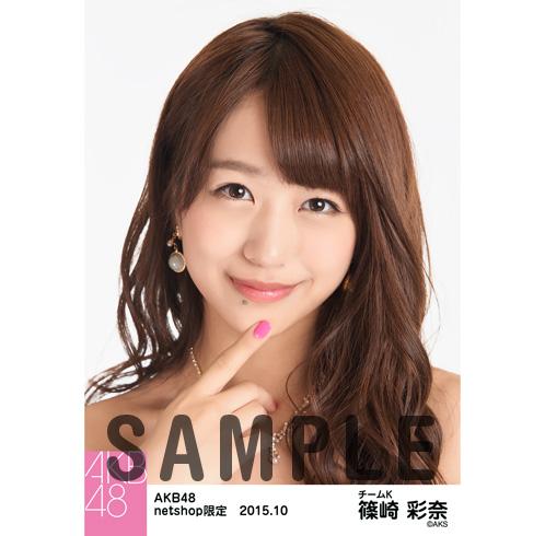 AKB48 2015年10月度 net shop限定個別生写真5枚セット 篠崎彩奈