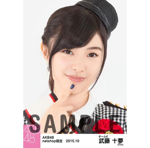 AKB48 2015年10月度 net shop限定個別生写真5枚セット 武藤十夢