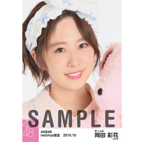 AKB48 2015年10月度 net shop限定個別生写真5枚セット 岡田彩花