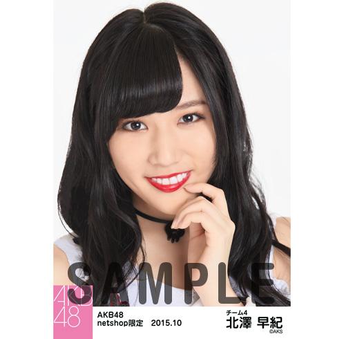 AKB48 2015年10月度 net shop限定個別生写真5枚セット 北澤早紀