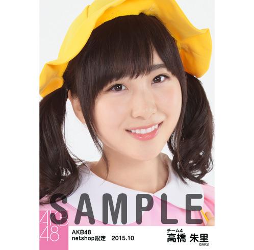 AKB48 2015年10月度 net shop限定個別生写真5枚セット 高橋朱里