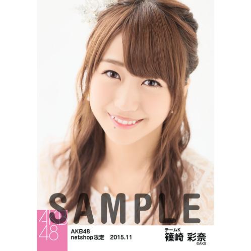 AKB48 2015年11月度 net shop限定個別生写真5枚セット 篠崎彩奈