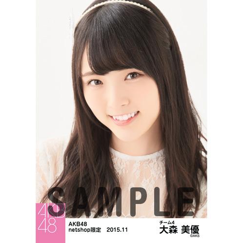 AKB48 2015年11月度 net shop限定個別生写真5枚セット 大森美優