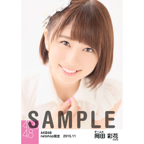 AKB48 2015年11月度 net shop限定個別生写真5枚セット 岡田彩花