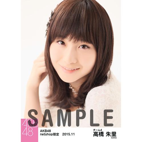 AKB48 2015年11月度 net shop限定個別生写真5枚セット 高橋朱里