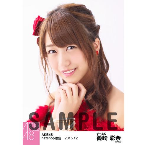AKB48 2015年12月度 net shop限定個別生写真5枚セット 篠崎彩奈
