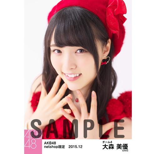 AKB48 2015年12月度 net shop限定個別生写真5枚セット 大森美優