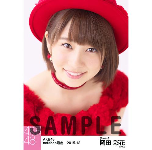 AKB48 2015年12月度 net shop限定個別生写真5枚セット 岡田彩花