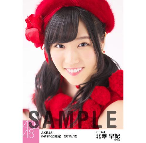 AKB48 2015年12月度 net shop限定個別生写真5枚セット 北澤早紀