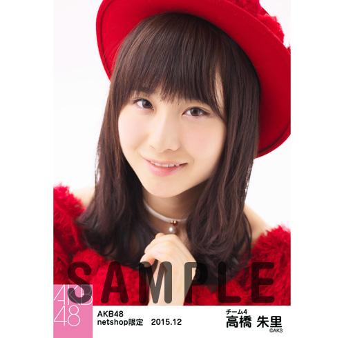 AKB48 2015年12月度 net shop限定個別生写真5枚セット 高橋朱里
