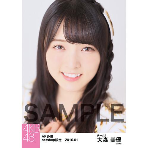 AKB48 2016年1月度 net shop限定個別生写真5枚セット 大森美優