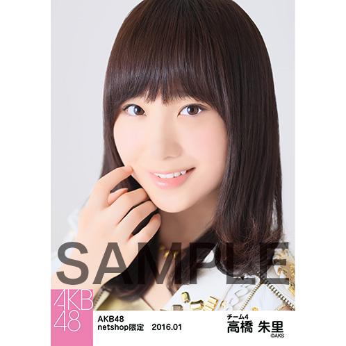 AKB48 2016年1月度 net shop限定個別生写真5枚セット 高橋朱里