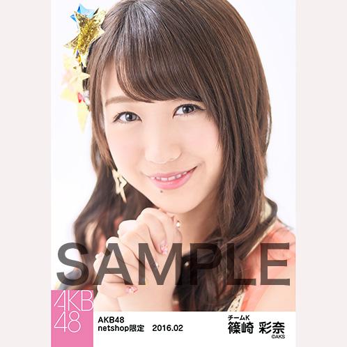 AKB48 2016年2月度 net shop限定個別生写真「恋チュン衣装」5枚セット 篠崎彩奈