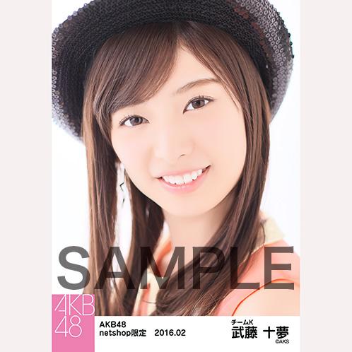 AKB48 2016年2月度 net shop限定個別生写真「恋チュン衣装」5枚セット 武藤十夢